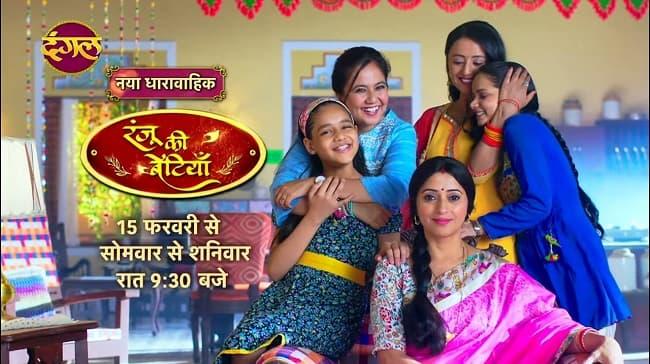 Ranju Ki Betiyaan - Introducing Ranju and her daughters
