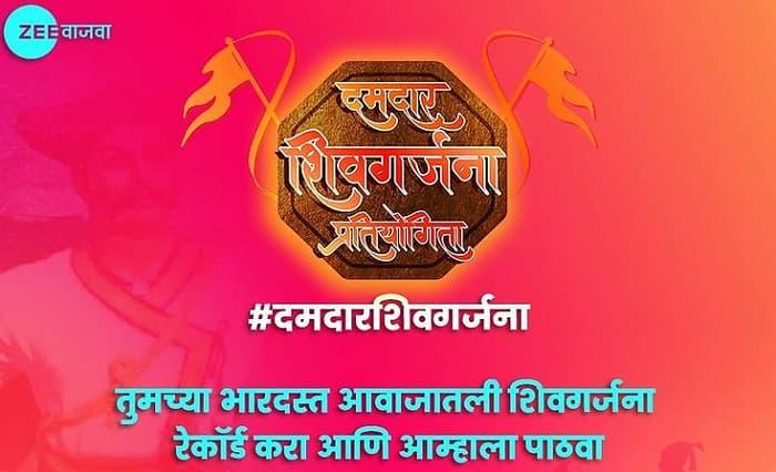 How to Do Damdar Shiv Garjana Registration Online on Zee Vajwa?