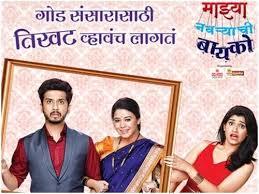 Zee Marathi Mazya Navryachi Bayko to go off air soon: