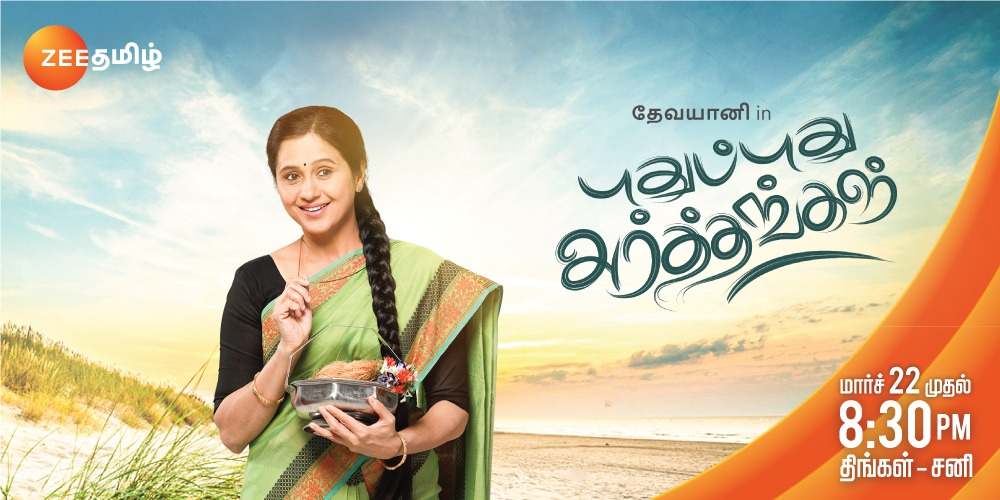 Pudhu Pudhu Arthangal Zee Tamil Cast, Release date, plot and broadcasting schedule