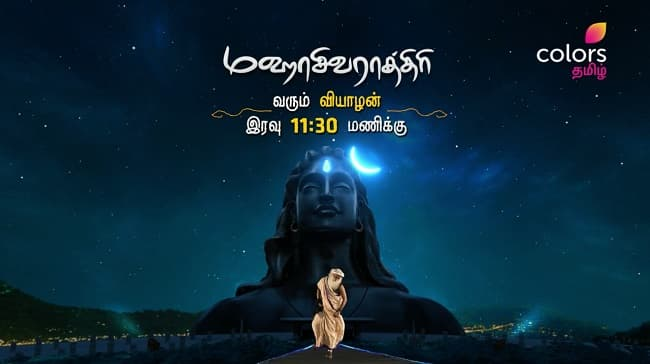 As Colors Tamil gears up to telecast the grand Mahashivrathri celebrations