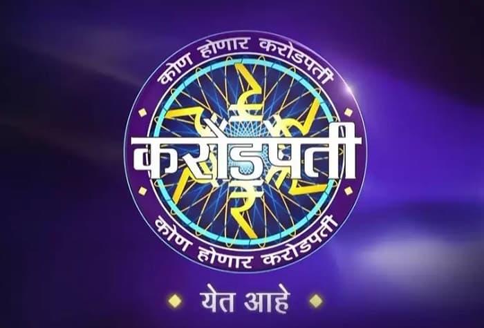 Kon Honaar Crorepati Season 5: How to Do Registration Online in 2021