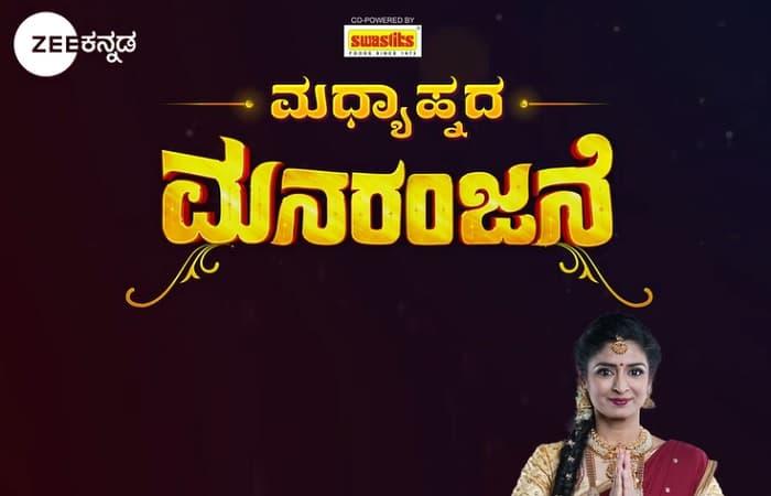 Mane Mane Mahalakshmi Cast, Start Date, Zee Kannada Serial 2021