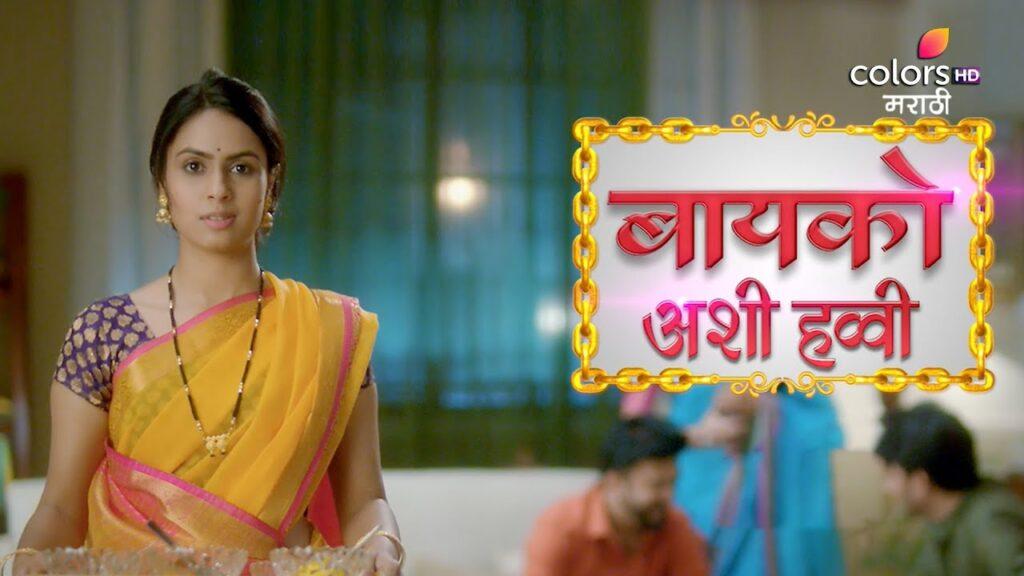 Colors Marathi new show