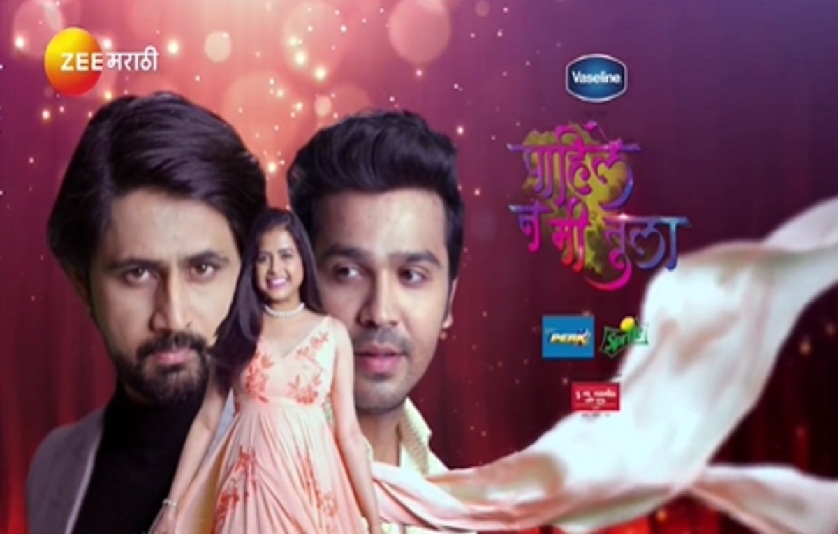 ZEE Marathi Upcoming Show Pahile Mi Tula title Track Out Now! – AuditionForm