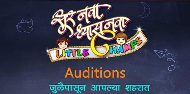 Colors Marathi Sur Nava Dhyas Nava Little champs
