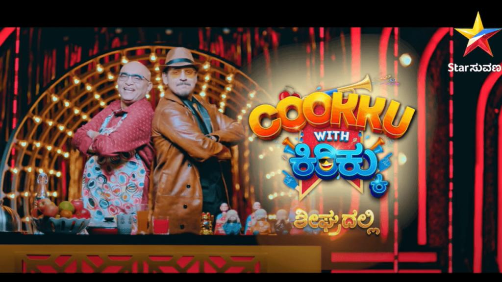Cookku With Kirikku