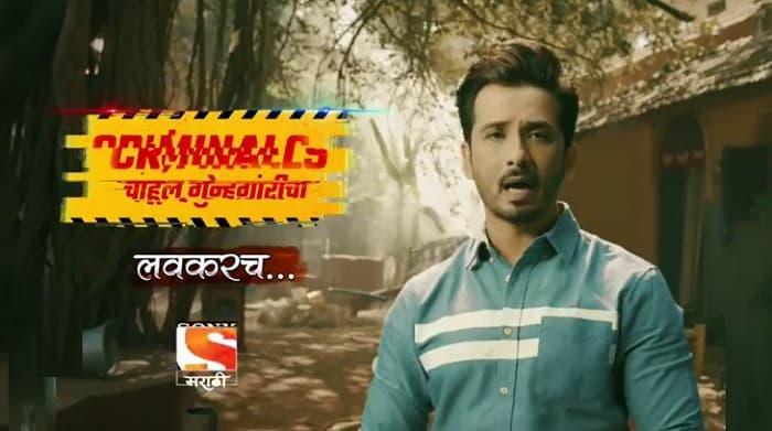 Criminals Chahul Ghunhegarachi Host: Abhijeet Khandekar to Host