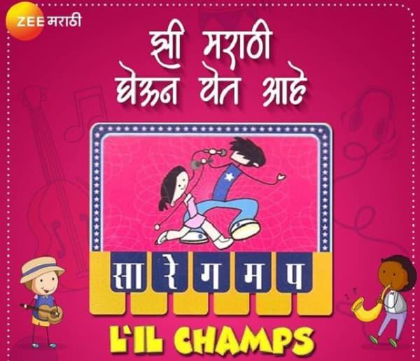 Zee Marathi Sa Re Ga Ma Pa L'il Champs 2021: How to Do Registration?