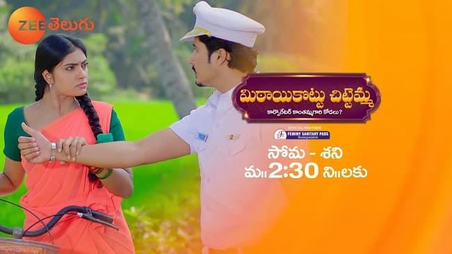 Zee Telugu Mithai Kottu Chittemma Serial Cast, Repeat Telecast Timings