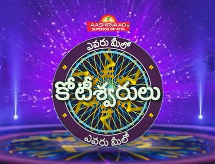 Evaru Meelo Kotteswaralu 2021 Starting Date, Time announced