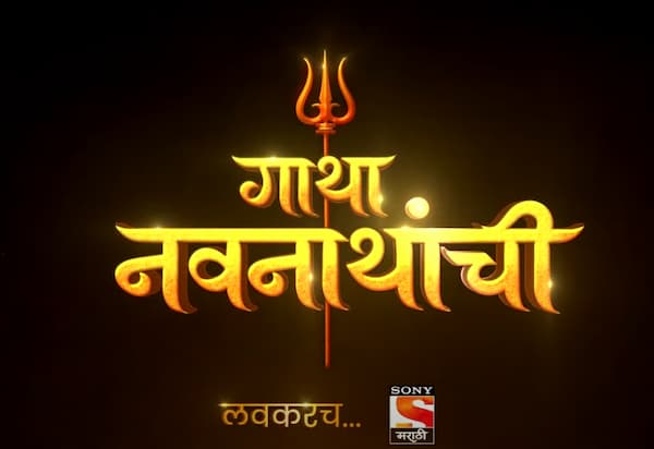 Gatha Navnathachi, Sony Marathi to Launch new Show promo