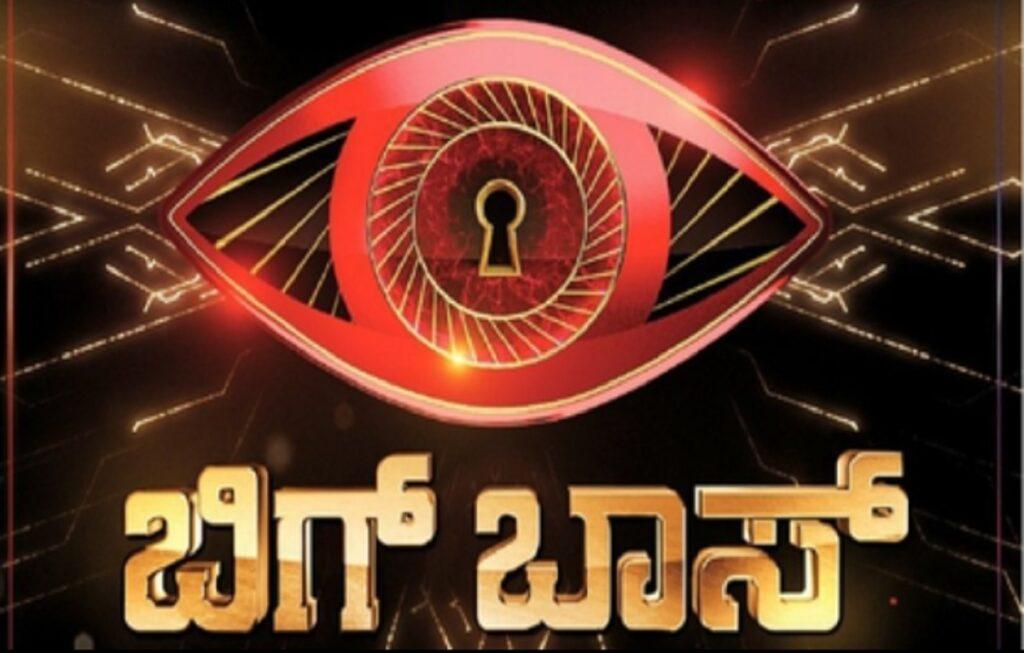 Big Boss Kannada Season 8