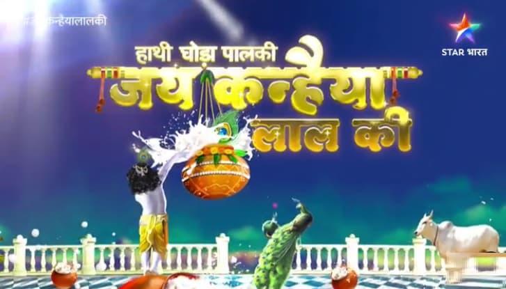 Hathi Ghoda Palki Jai Kanhaiya Lal Ki Cast, Start Date, Schedule on Star Bharat
