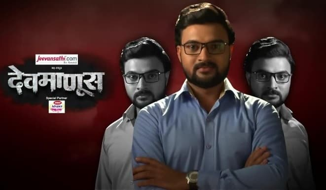 Zee Marathi Dev Manus Devmanus going off-air? Check out the truth here