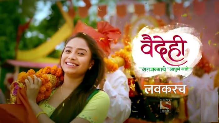 Sony Marathi Vaidehi Cast Name, Starts, Time, Story, Where to Watch?