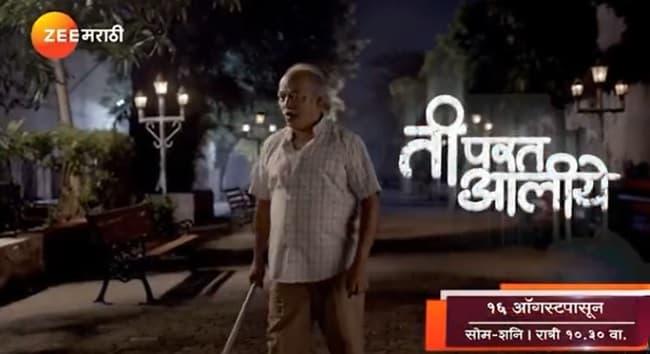 Ti Parat Aaliye Start Date, Cast, Promo, Zee Marathi Upcoming Show